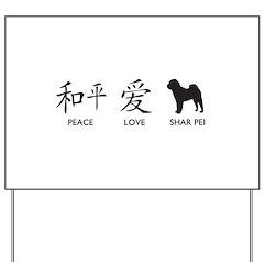 Chinese-Peace, Love, Shar Pei Yard Sign