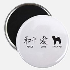 Chinese-Peace, Love, Shar Pei Magnet