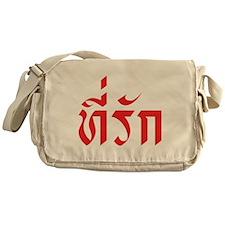 Tee-rak ~ My Love in Thai Language Messenger Bag