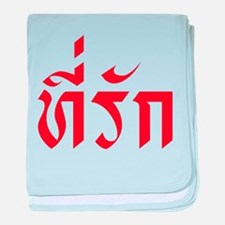 Tee-rak ~ My Love in Thai Language baby blanket