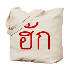 Love / Hak Isaan Language Tote Bag