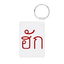 Love / Hak Isaan Language Keychains