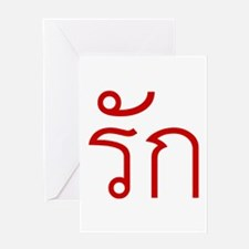 Love / Rak Thai Language Greeting Card