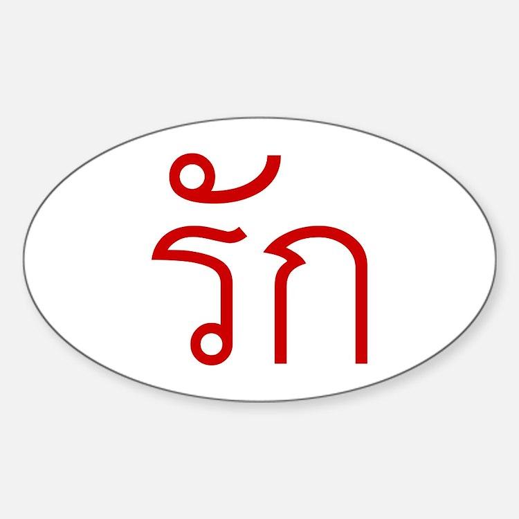 Love / Rak Thai Language Sticker (Oval)