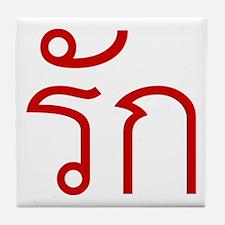 Love / Rak Thai Language Tile Coaster