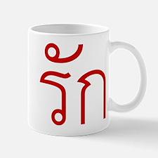 Love / Rak Thai Language Mug