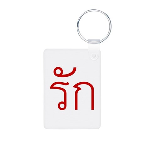 Love / Rak Thai Language Aluminum Photo Keychain