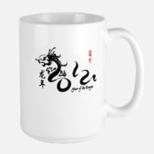 Year of the Dragon 2012 Black Large Mug