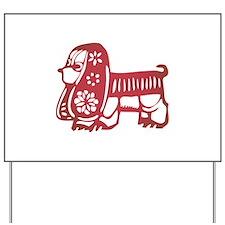 Dog Zodiac Yard Sign