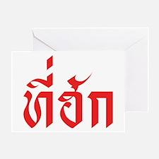 Tee-hak ~ My Love in Thai Isan Language Greeting C