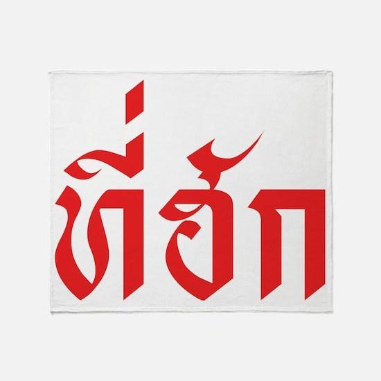 Tee-hak ~ My Love in Thai Isan Language Throw Blan