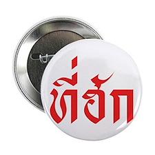 "Tee-hak ~ My Love in Thai Isan Language 2.25"" Butt"