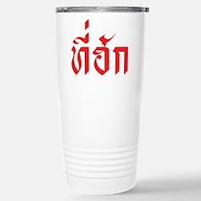 Tee-hak ~ My Love in Thai Isan Language Stainless
