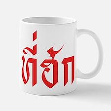 Tee-hak ~ My Love in Thai Isan Language Mug