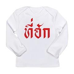 Tee-hak ~ My Love in Thai Isan Language Long Sleev