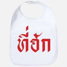 Tee-hak ~ My Love in Thai Isan Language Bib