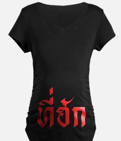 Tee-hak ~ My Love in Thai Isan Language T-Shirt