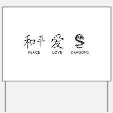 Peace, Love, Dragons Yard Sign