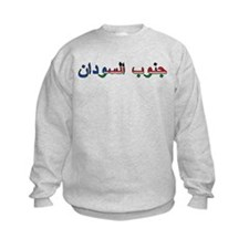 South Sudan (Arabic) Sweatshirt