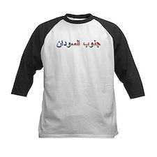 South Sudan (Arabic) Tee