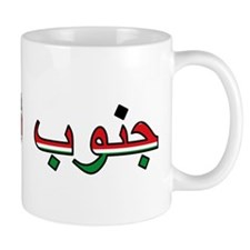 South Sudan (Arabic) Mug