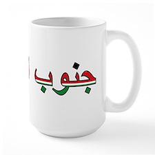 South Sudan (Arabic) Mug