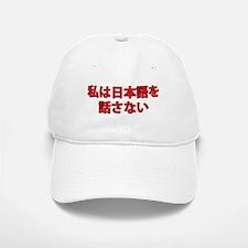 I do not speak Japanese Baseball Baseball Cap