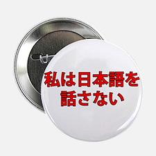 """I do not speak Japanese 2.25"""" Button"""