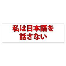 I do not speak Japanese Bumper Sticker