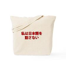 I do not speak Japanese Tote Bag