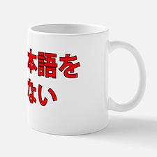 I do not speak Japanese Mug