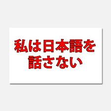 I do not speak Japanese Car Magnet 20 x 12