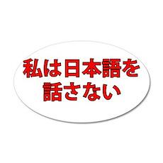 I do not speak Japanese 22x14 Oval Wall Peel