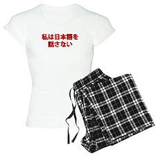 I do not speak Japanese Pajamas