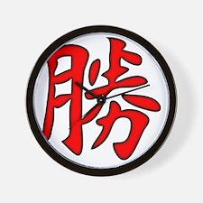 Success Kanji Wall Clock