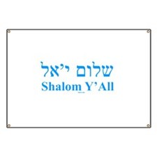 Shalom Y'All English Hebrew Banner