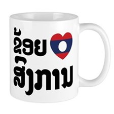 I Heart (Love) Songkan Mug