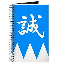 Shinsengumi Journal