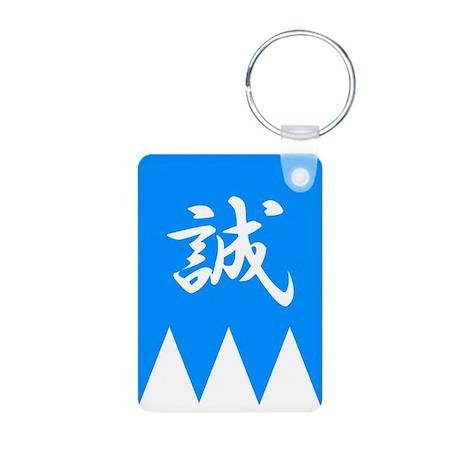 Shinsengumi Aluminum Photo Keychain