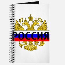 Unique Russian coat arms Journal