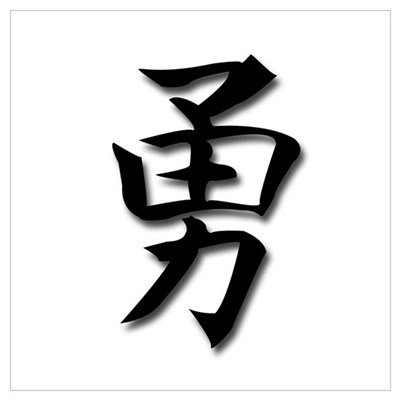 Brave Kanji Wall Art Poster