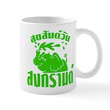 Happy Songkran Day Mug