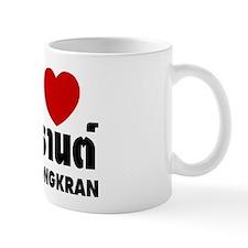 I Heart (Love) Songkran Mug