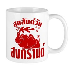 Happy Songkran Day Mug
