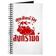 Happy Songkran Day Journal