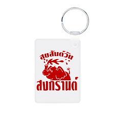 Happy Songkran Day Keychains