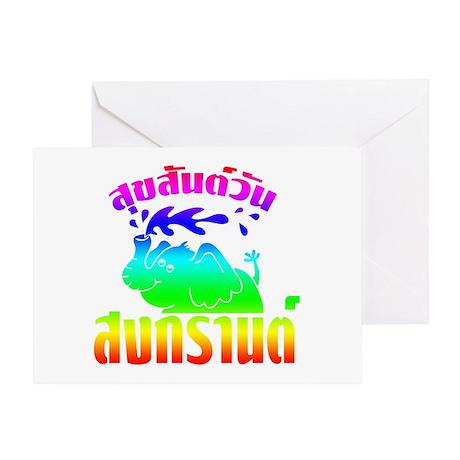 Happy Songkran Day Greeting Card
