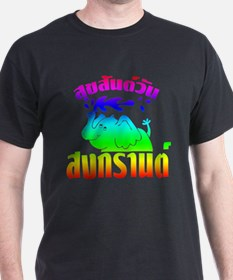 Happy Songkran Day T-Shirt