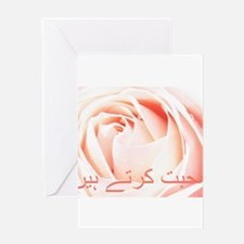 Urdu Love Rose Greeting Card