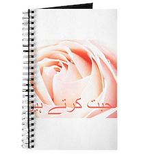 Urdu Love Rose Journal